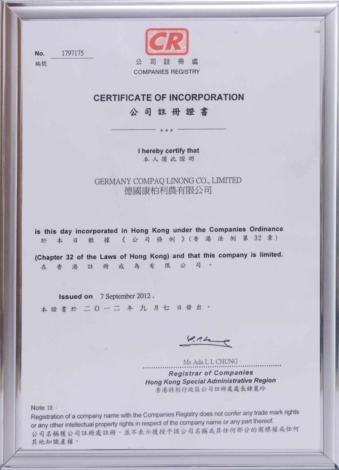 公司注册证书
