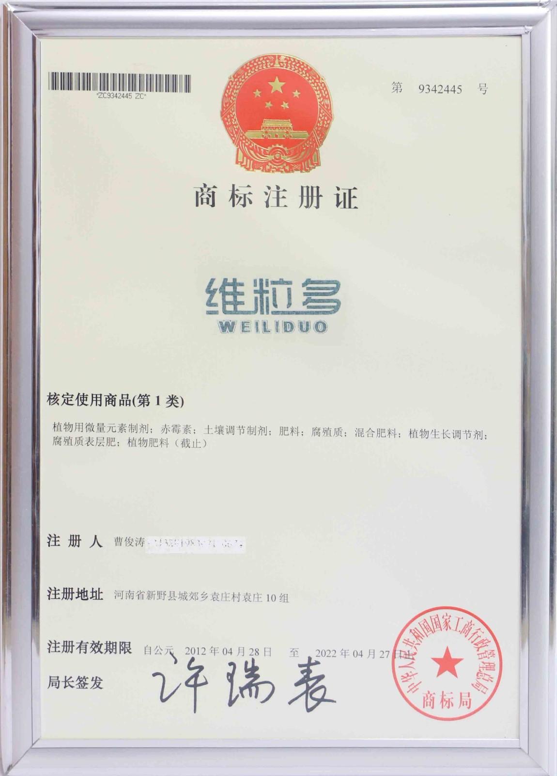 维粒多商标注册证