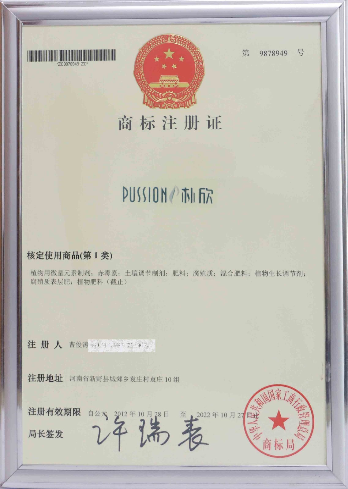 朴欣商标注册证