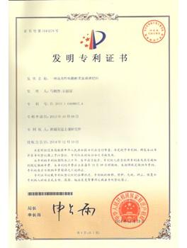 发明专利证书6