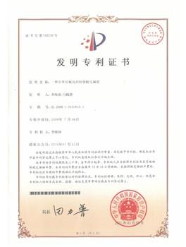 发明专利证书10