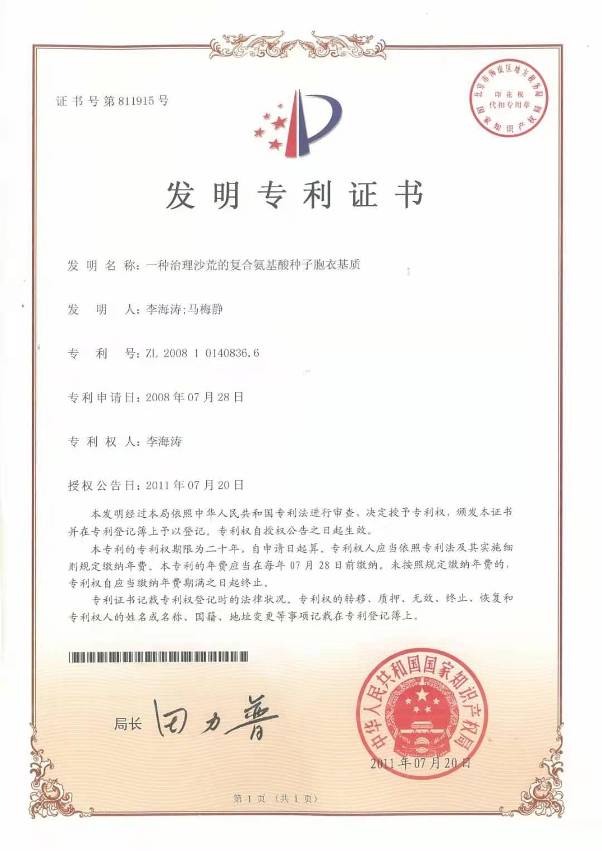 发明专利证书9