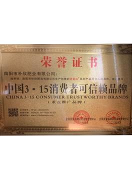 中国3·15消费者可信赖品牌